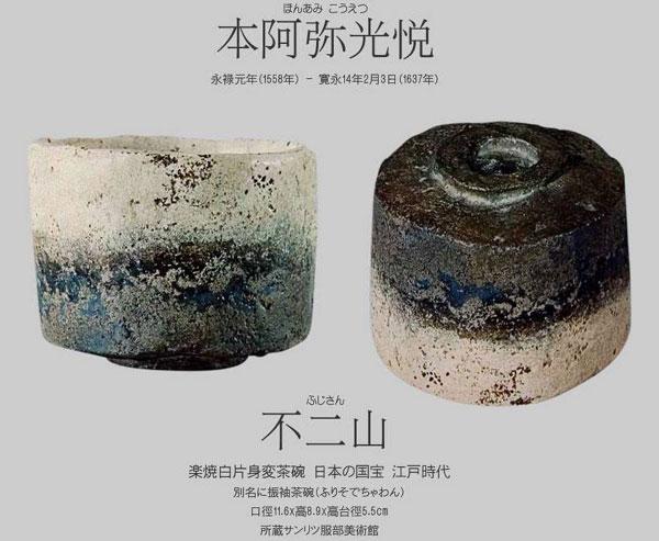 2019的本阿彌光悅 赤樂茶碗 銘 ... - pinterest.jp